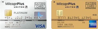 MileagePlusセゾンプラチナカードとMileagePlusセゾン ゴールドカード
