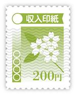 200円 収入印紙