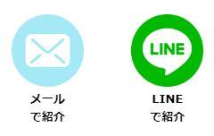 メール LINE