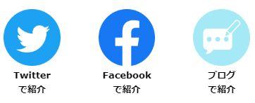 Twitter、Facebook、ブログ