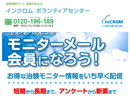 インクロム株式会社