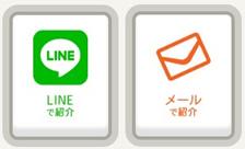 LINE メール