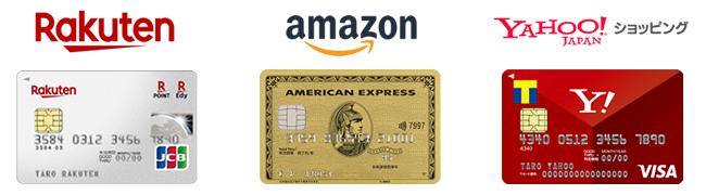 楽天市場=楽天カード Amazon=アメックス ヤフーショッピング=ヤフーカード