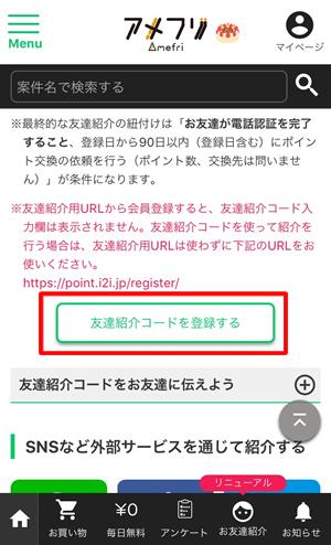 友達紹介コード