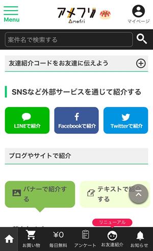 LINE、Facebook、Twitter