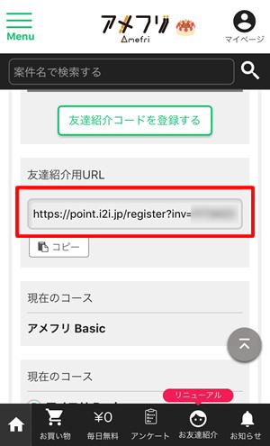 友達紹介用URL