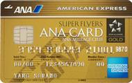 ANAアメリカン・エキスプレス・スーパーフライヤーズ・ゴールド・カード