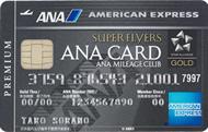 ANAアメリカン・エキスプレス・スーパーフライヤーズ・プレミアム・カード
