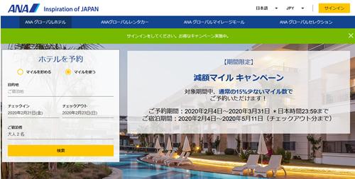 ANAグローバルホテル