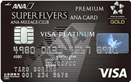 ANA VISAプラチナ スーパーフライヤーズ プレミアムカード