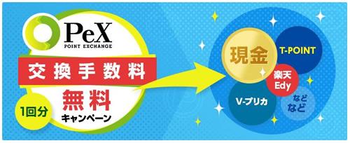 PeX交換手数料1回分無料キャンペーン