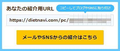 紹介URL