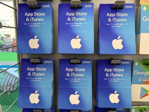 App Store&iTunesギフトコード