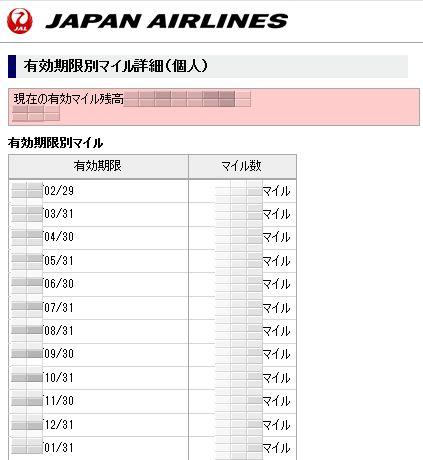 JALホームページ
