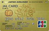 JALグローバルクラブCLUB-Aカード