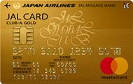 JALグローバルクラブCLUB-Aゴールドカード