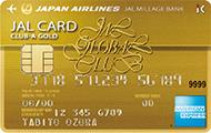 JALグローバルクラブCLUB-Aゴールドカード アメックス