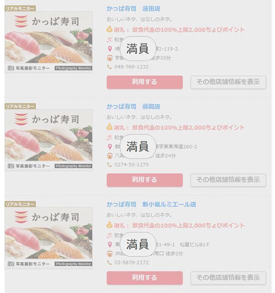 かっぱ寿司 飲食モニター