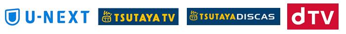 U-NEXT・TSUTAYA TV/TSUTAYA DISCAS・dTV