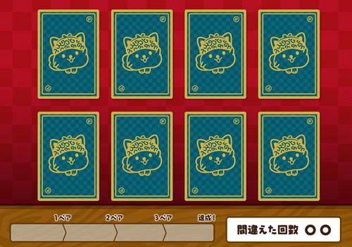 ポ太郎神経衰弱ゲーム