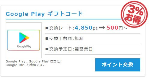 Google Play ギフトコード