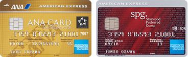 ANAアメリカン・エキスプレス・ゴールド・カード spgアメックス