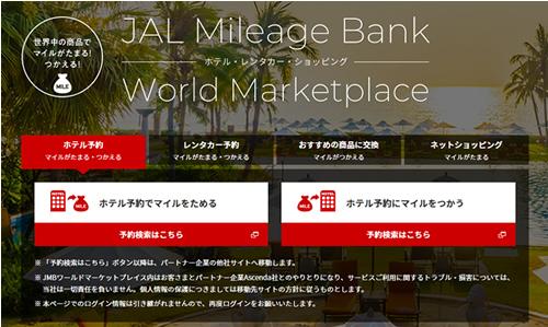 JMBワールドマーケットプレイス