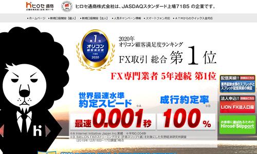 ヒロセ通商 LION FX