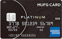 MUFGプラチナアメリカンエキスプレスカード