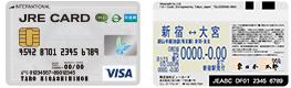 JRE CARD (Suica定期券付)