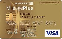 MileagePlus MUFGカードゴールドプレステージ(Visa)