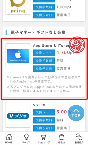 iTunesコード