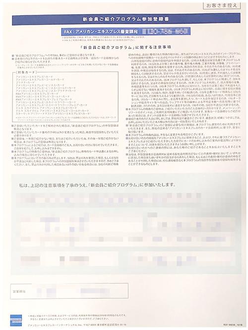 新会員紹介プログラム参加登録書