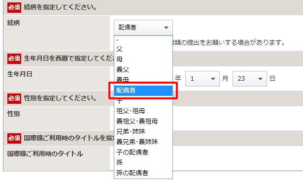 特典利用者の登録