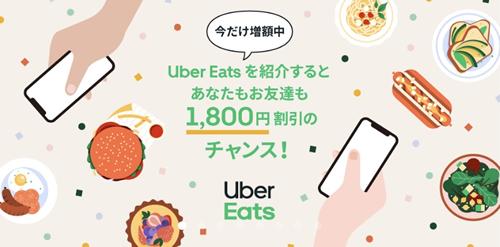 1,800円OFFクーポン