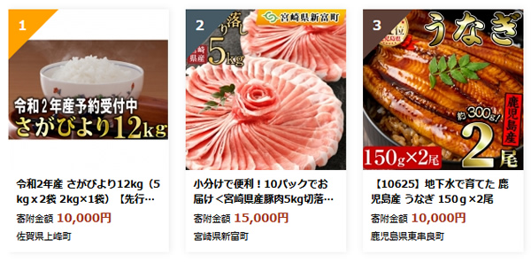 人気の返礼品トップ3