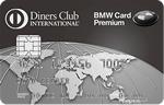 BMW プレミアム ダイナースカード