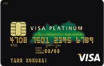 北陸Visaプラチナカード