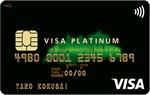 九州カードVisaプラチナカード