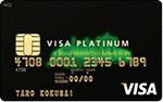むさしのVISAプラチナカード
