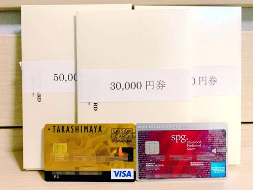 タカシマヤカードゴールド+spgアメックス+百貨店ギフトカード