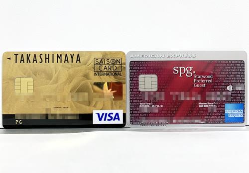 タカシマヤカードゴールド spgアメックス