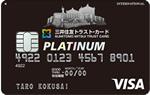 三井住友トラストVISAプラチナカード