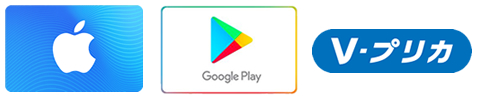 App Store & iTunes ギフトカード、Google Play ギフトコード、Vプリカ