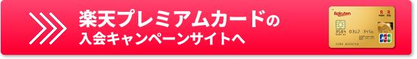 楽天プレミアムカードの入会キャンペーンサイトへ