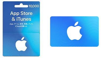 iTunesカード iTunesギフトコード
