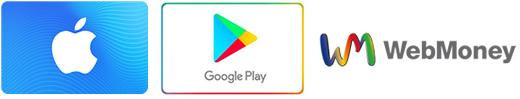 iTunesギフトカード、GooglePlayギフトコード、Webmoney