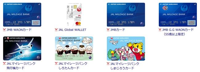 JALマイレージバンクカード