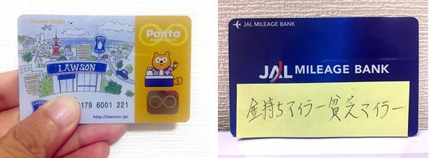 Pontaカード JALマイレージバンクカード