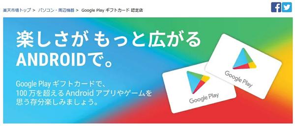 Google Play ギフトカード認定店